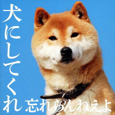 犬にしてくれ(初回盤)/CD/VPCC-80675