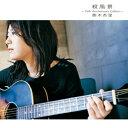 殺風景~15th Anniversary Edition~/CD/VPCC-80693