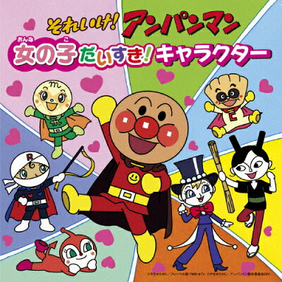 それいけ!アンパンマン 絵本付きCDパック 女の子だいすき!キャラクター/CD/VPCG-80914