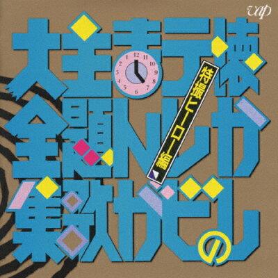 懐かしのテレビまんが主題歌大全集-特撮ヒーロー編-/CD/VPCG-83214