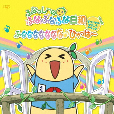 「ふなっしーのふなふなふな日和」オリジナル・サウンドトラック ~ふななななななな♪ひゃっはー~/CD/VPCG-84999