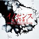 ドラマ「イノセンス 冤罪弁護士」オリジナル・サウンドトラック/CD/VPCD-86236