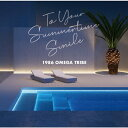 """1986 OMEGA TRIBE 35th Anniversary Album""""To Your Summertime Smile""""/CD/VPCC-86355"""