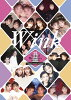 Wink Visual Memories 1988-1996 ~30th Limited Edition~/DVD/PSBR-5032