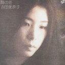 扉の冬 アルバム TDCD-1054