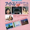 Windows3.1/Mac漢字Talk7以降 CDソフト アイドル ダンジョンゲーム