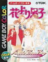 GB 花より男子~ANOTHER LOVE STORY~ GAMEBOY COLOR