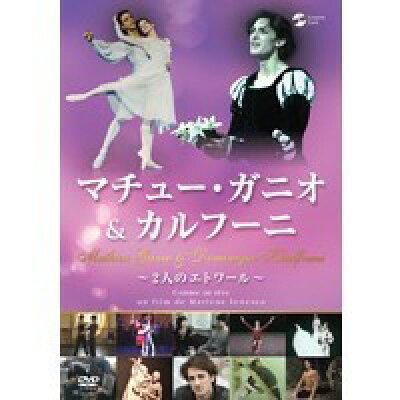 マチュー・ガニオ&カルフーニ ~二人のエトワール~/DVD/TDBT-0208