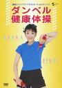 ダンベル健康体操/DVD/TDBT-0212