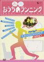 おうちランニング/DVD/TDBT-0232