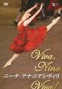 ニーナ・アナニアシヴィリ Viva,Nina,Viva!/DVD/TDBT-0235