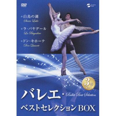バレエ・ベストセレクションBOX/DVD/TDBX-90040