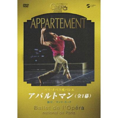 パリ・オペラ座バレエ「アパルトマン」全1幕/DVD/TDBT-80850