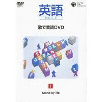 英語DVDシリーズ 歌で音読DVD 1 Stand by Me 邦画 TDBZ-71531