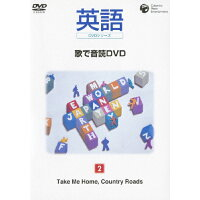 英語DVDシリーズ 歌で音読DVD 2 Take Me Home,Country Roads