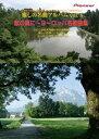 癒しの名曲アルバム vol.8 歌の翼に~ヨーロッパ名歌曲集/DVD/PEDVD-1008