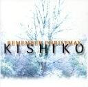 Remember Christmas / KISHIKO