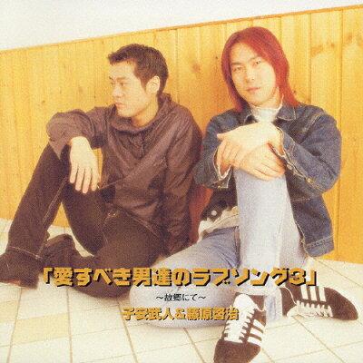 愛すべき男達のラブソング3~故郷にて~/CD/MECH-25103
