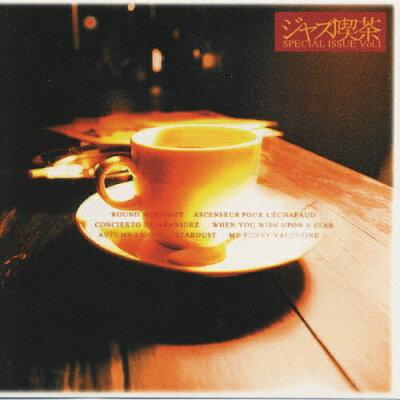 ジャズ喫茶 スペシャル・イシューVol.1/CD/MECJ-20101