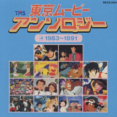 東京ムービー・アンソロジー4 1983~1991/CD/MECB-2004