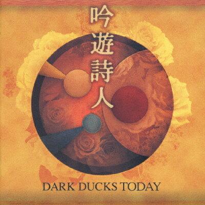 吟遊詩人 ダークダックス・トゥデイ/CD/MECP-4001
