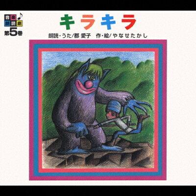 音楽朗読劇~サウンドストーリー~キラキラ/CD/MECE-2010