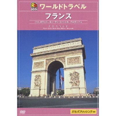 るるぶワールドトラベルガイド フランス/DVD/MEBA-3001