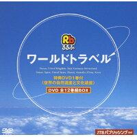るるぶワールドトラベルガイド 12枚組BOX/DVD/MEBA-10001