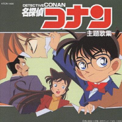 名探偵コナン主題歌集/CD/KTCR-1409