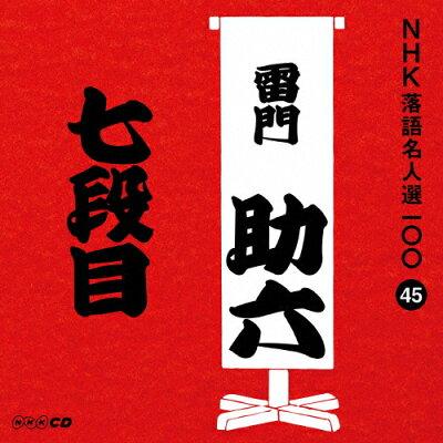 NHK落語名人選100 45 八代目 雷門助六「七段目」/CD/POCS-25045
