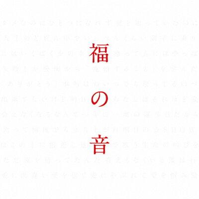 福の音(通常盤初回プレス仕様)/CD/UUCH-9053