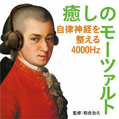 癒しのモーツァルト~自律神経を整える4000Hz/CD/UCCS-1194
