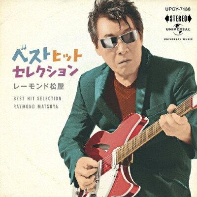ベスト ヒット セレクション/CD/UPCY-7136