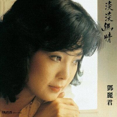 淡淡幽情/CD/UPCY-9498