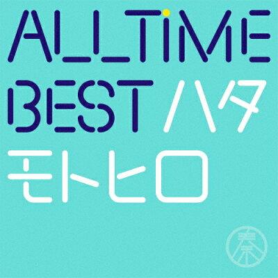 All Time Best ハタモトヒロ/CD/UMCA-10051