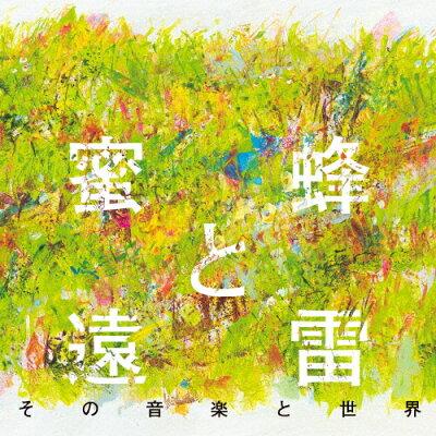 蜜蜂と遠雷 その音楽と世界/CD/UCCS-1223