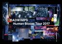 RADWIMPS LIVE DVD「Human Bloom Tour 2017」(完全生産限定盤)/DVD/UPBH-29064