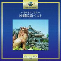 ハイサイおじさん~沖縄民謡ベスト/CD/UPCY-7407