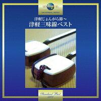 津軽じょんがら節~津軽三味線ベスト/CD/UPCY-7410