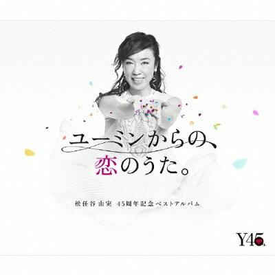 ユーミンからの、恋のうた。(初回限定盤B)/CD/UPCH-29292
