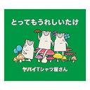 とってもうれしいたけ(初回限定盤)/CDシングル(12cm)/UMCK-9949