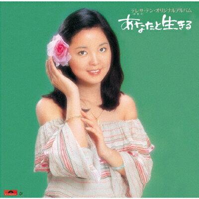 あなたと生きる/CD/UPCY-9837