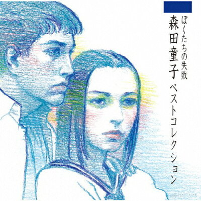 ぼくたちの失敗 森田童子ベストコレクション/CD/UPCY-9849
