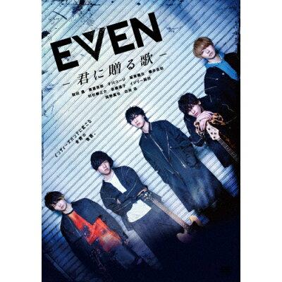 EVEN~君に贈る歌~/DVD/POBD-60545