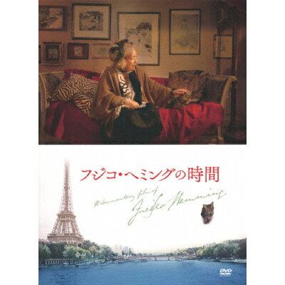フジコ・へミングの時間/DVD/UMBK-1268