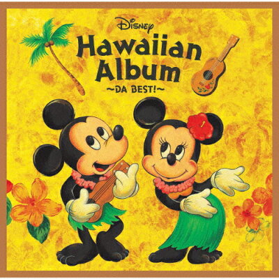 Disney Hawaiian Album  DA BEST!/CD/UWCD-1012