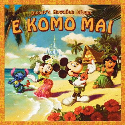 ディズニー ハワイアン・アルバム ~エ・コモ・マイ~/CD/UWCD-8217
