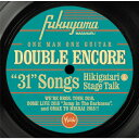 DOUBLE ENCORE/CD/POCS-20013
