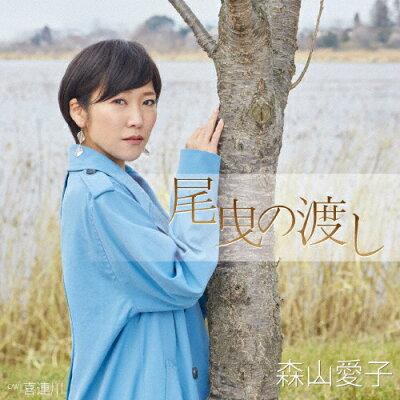 尾曳の渡し/CDシングル(12cm)/UPCY-5069