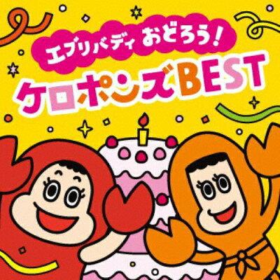 【最新】エブリバディ おどろう! ケロポンズ BEST/CD/UMCK-1629